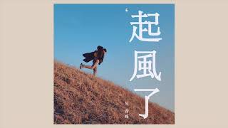 Cover images 吳青峰〈起風了〉