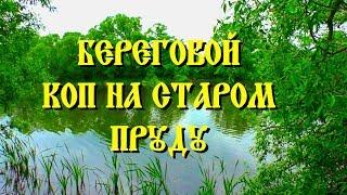 БЕРЕГОВОЙ КОП НА МИРОНОВСКОМ ПРУДУ! ДОБИВАЮ СТАРЫЙ РЫБАЦКИЙ БЕРЕГ СЕЛО ДУБОВОЕ