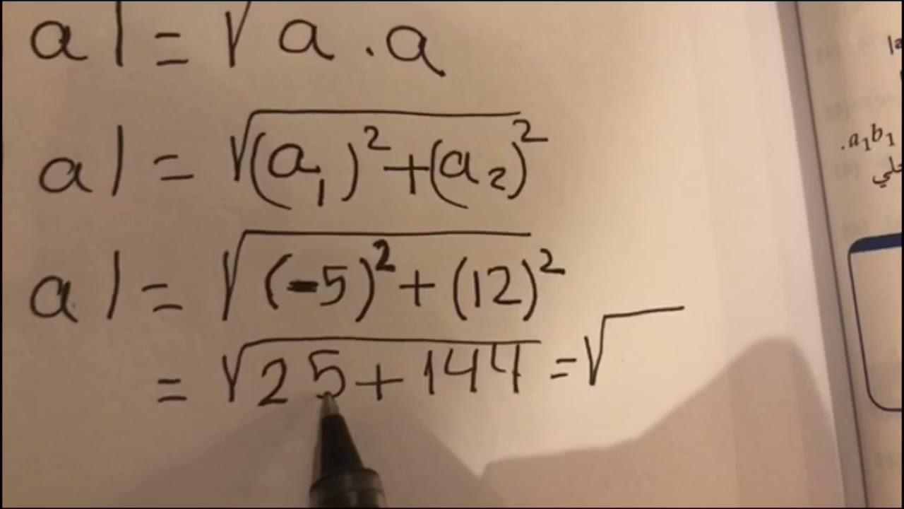 الضرب الداخلي للصف الثالث ثانوي الفصل الدراسي الثاني Youtube