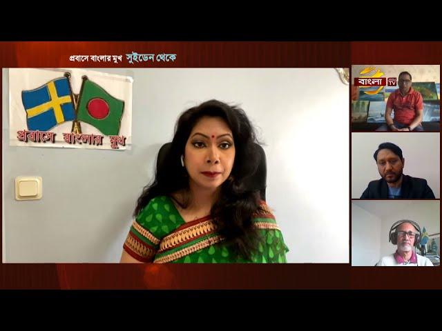 সুইডেনে বাংলাদেশের সংস্কৃতিকে তুলে ধরতে কাজ করছে বিভিন্ন সংগঠন! Sweden News | Bangla TV