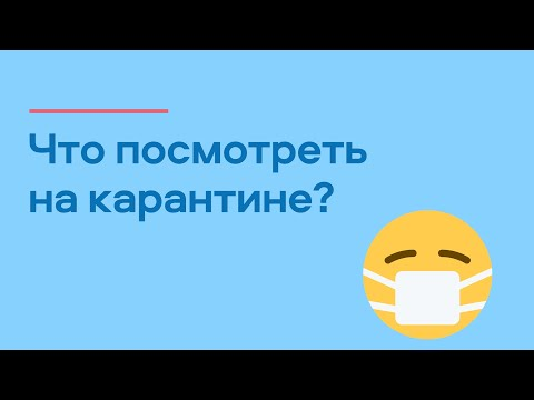 Что посмотреть на карантине?😷 ТОП-8 сериалов | MOVAVI ЗНАЕТ