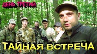 С МЕТАЛЛОИСКАТЕЛЕМ ДО КИЕВА!!! ДЕНЬ ТРЕТИЙ!! Кладоискатели - Украина. Коп 2018.