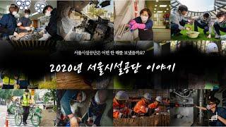 [12월서시공NEWS] 2020년 서울시설공단 이야기썸네일