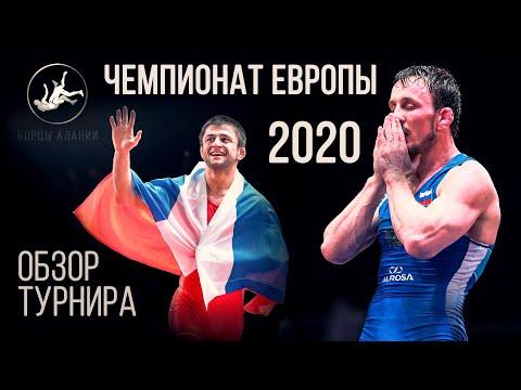 Чемпионат Европы-2020 | Обзор