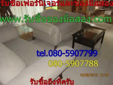 รับซื้อเฟอร์นิเจอร์มือสอง080-5907788