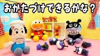 アンパンマン!おもちゃ アニメ☆【教育】お片付けできるかな?お片付けの時間と遊ぶ時間♡みんなは片付けできるかな?【おもちゃ】