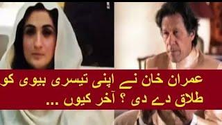 Did Imran Khan Divorce third wife Bushra Maneka ???