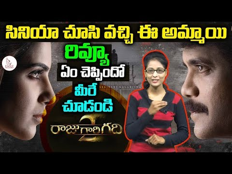 RajuGariGadhi 2 Movie Review | Samantha, Nagarjuna, Ohmkar | Public Talk | Rating |Eagle Media Works