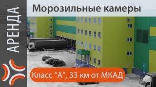 Логопарк | www.sklad-man.ru | Логопарк, аренда помещений(http://sklad-man.com Логопарк в Подмосковье, аренда складских помещений. http://www.sklad-man.ru/arenda-sklada/sklad585.html ХАРАКТЕРИСТ..., 2013-03-13T16:34:34.000Z)