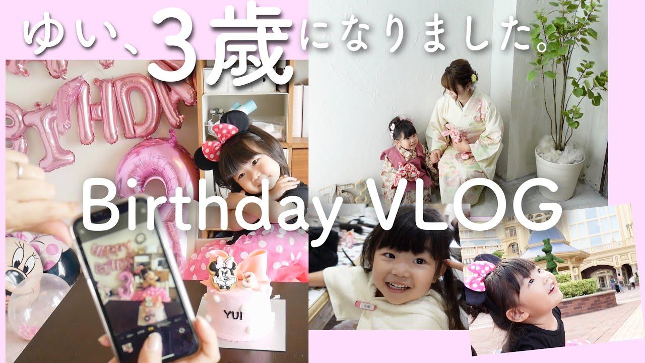 3歳の誕生日VLOG プレゼント開封、七五三前撮り、ディズニーホテルご飯