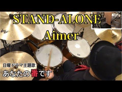 STAND-ALONE / Aimer ドラム叩いてみた(日曜ドラマ『あなたの番です』主題歌)