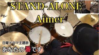 AimerさんのSTAND-ALONEをドラムで叩いてみました!! Kegoi https://tw...