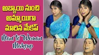 అబ్బాయి నుంచి అమ్మాయిగా మారిన మేకప్ (Man to Woman Makeup) || Jabardasth ydtv Beauty