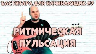 Бас гитара для начинающих #7 / Ритмическая Пульсация  и ее применение / bass lessons