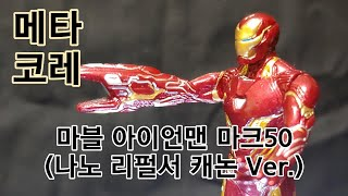 메타코레 마블 아이언맨 마크50 (나노 리펄서 캐논 V…