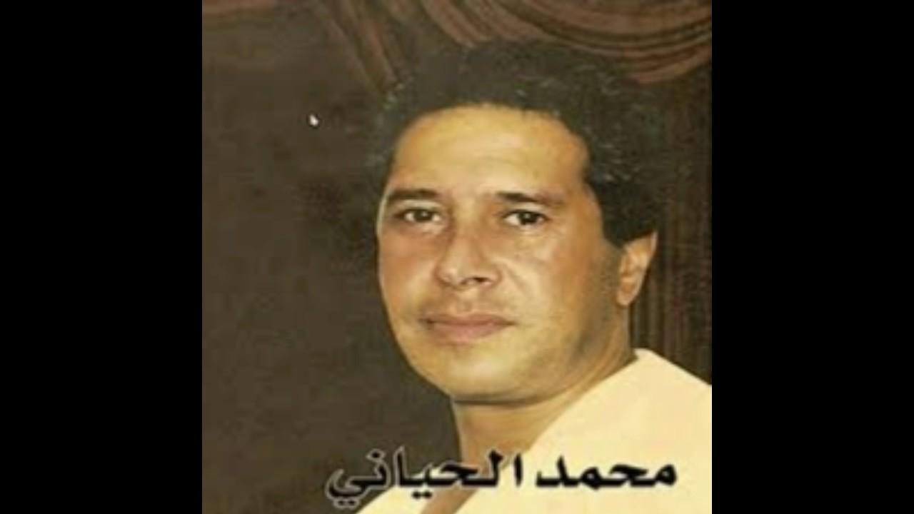 rahila mohamed el hayani mp3 gratuit