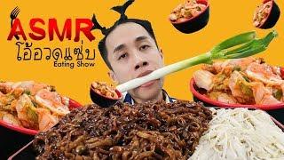 มาม่าดำ ฉ่ำๆจ้า อร่อยมากมาย | ASMR Eating Sounds 쇼 먹기 한국 엄마