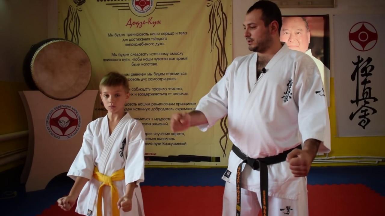 1 урок по Карате киокушинкай