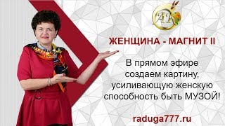 ЖЕНЩИНА-МАГНИТ II. Талисман, усиливающий природную способность быть Музой