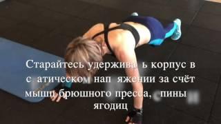 Планка в динамике - Самые эффективные упражнения с Катей Медушкиной