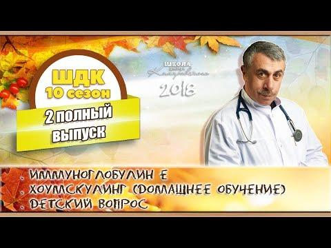 Школа доктора Комаровского - 10 сезон, 2 выпуск 2018 г. (полный выпуск)