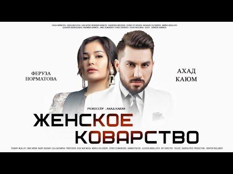 Женской коварство   Аёл макри (узбекфильм на русском языке) 2020 #UydaQoling