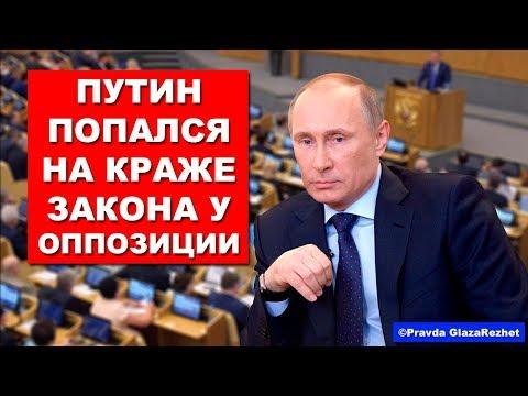 Путин, Правительство и