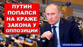 Путин, Правительство и Единая Россия крадут у оппозиции законы - просто цирк | Pravda GlazaRezhet