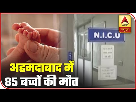 Ahmedabad: 85 Infants Died In Civil Hospital In December | ABP News