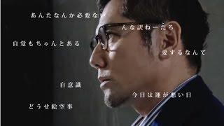 『永い言い訳』パンフレット 特典DVD予告 thumbnail