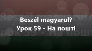 Угорська мова: Урок 59 - На пошті