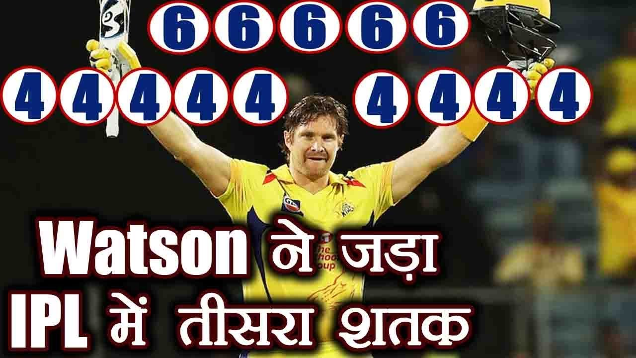 ipl 2018 csk vs rr shane watson slams 100 runs of 51 balls youtube. Black Bedroom Furniture Sets. Home Design Ideas