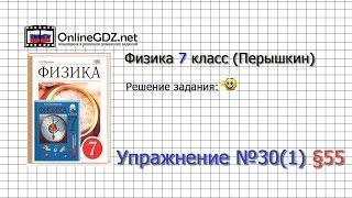 Упражнение №30(1) § 55. Механическая работа. Единицы работы - Физика 7 класс (Перышкин)