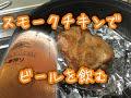 【クッキング】スモークチキン☆( ° ∀ ° ) の動画、YouTube動画。