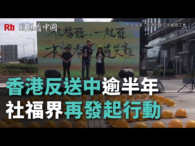 香港反送中逾半年 社福界再發起行動《這樣看中國》
