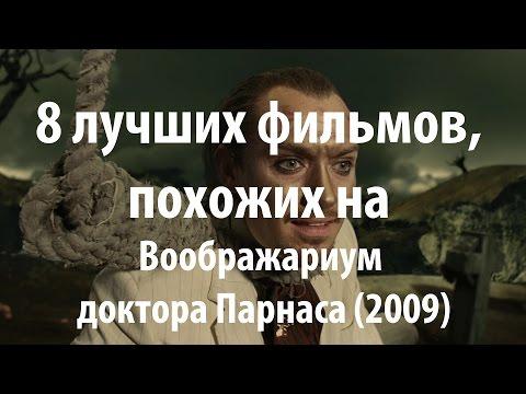 8 лучших фильмов, похожих на Воображариум доктора Парнаса (2009)