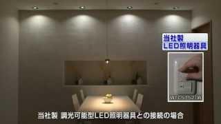 [LED]埋込調光スイッチ|Panasonic