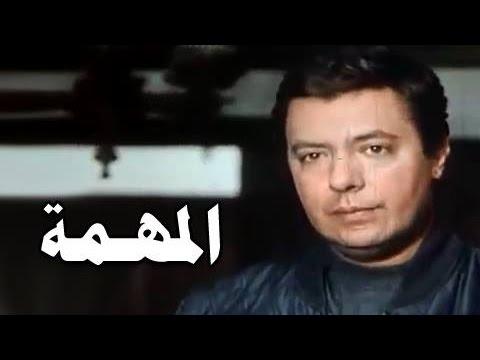 الفيلم العربي: المهمة motarjam