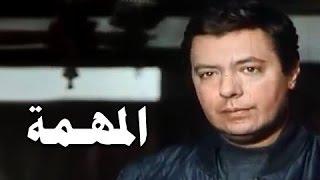 الفيلم العربي: المهمة