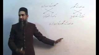 Arabi Grammar Lecture 13 عربی گرامر کلاسس