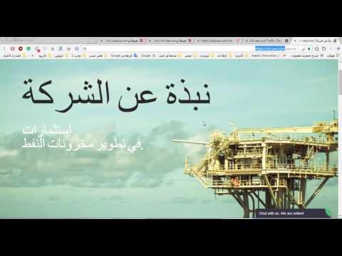هل موقع OIL-UAE نصاب ؟