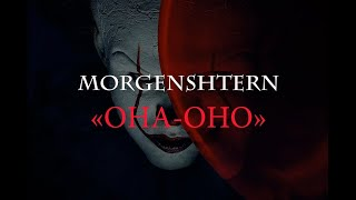 MORGENSHTERN - ОНА - ОНО (Music Video 2020)