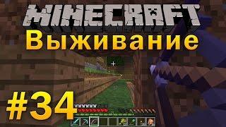 Minecraft - Выживание. Часть 34. Первая битва