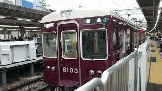 阪急電車 宝塚線 6000系 6103F 発車 十三駅