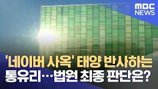 태양 반사하는 통유리 '네이버 사옥'…법원 최종 판단은…