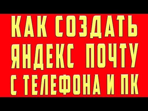 Как Создать Почту Яндекс и Учетную Запись Яндекс на Телефоне