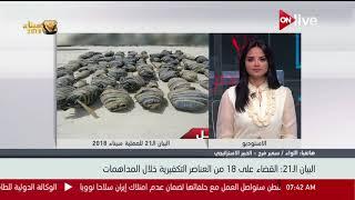 تفاصيل البيان 21 للقوات المسلحة بشأن العملية الشاملة