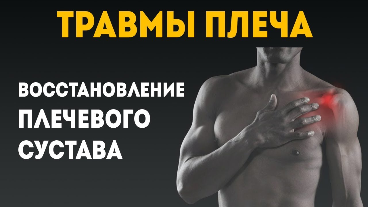 Профилактика суставов плечей дисплазия тазобедренного сустава код мкб 10