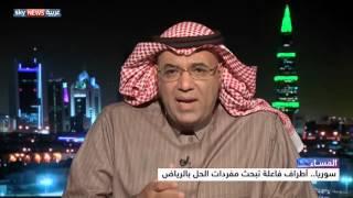 سوريا.. أطراف فاعلة تبحث مفردات الحل بالرياض