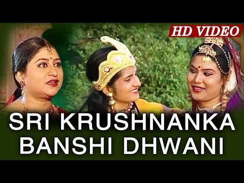 SRIKRUSNANKA BANSI DHWANI | Hrudayara Gita Vol-4 | Namita Agrawal | Sarthak Music
